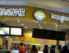 快乐柠檬加盟年营业收入10亿元 加盟店生意比星巴克