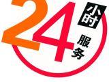 乐山盼盼防盗门维修服务全国24小时联系中心
