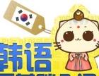 学韩语出国留学
