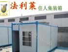 集装箱活动房 简易板房移动板房出租每天仅6元一天