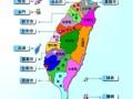缔惠国际物流 台湾专线