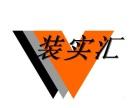 上海装修建材采购就选装实汇