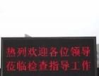 淄博led电子显示屏门头滚动屏招牌制作维修