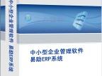 中小型制造业-鼎捷易助ERP管理软件台湾鼎新苏州昆山太仓企业管理
