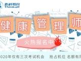 苏州吴中光福附近哪里有学习健康管理师报考条件是什么