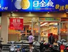 日全食中式快餐加盟 24小时营业快速餐厅