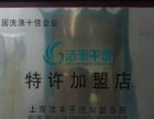 巴南中干道上海洁丰干洗店低价转让