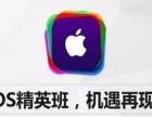 深圳学app开发培训多少钱,宝安iOS安卓手机开发
