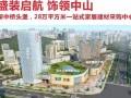 深中国际装饰城一站式家居建材采购居然之家华南总部