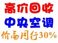 深圳回收中央空调宝安收购工厂酒店空调龙岗回收KTV写字楼空调