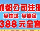 都江堰公司注册388元全套、公司变更、公司注销快捷