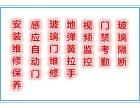 上海门禁机安装监控安装维修保养