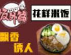 饭外篇花样米饭加盟