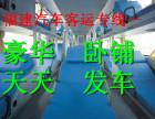 客车)集美到洛阳直达汽车(发车时间表)几小时到+票价多少?