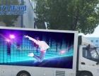 LED广告车生产厂家
