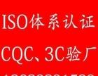 ISO管理体系选惠州创伟盛机构,专业才是硬道理