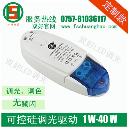 LED恒流调光驱动可控硅调光系列,厂家根据参数定制
