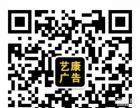 艺康广告,沧州较专业的LED制作公司,优惠多多~