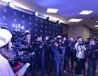惠州活动媒体邀请 现场采访报道