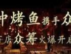 令狐冲烤鱼加盟/烧烤加盟/烤鱼加盟榜