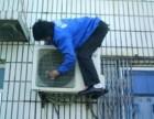 专业上门清洗空调