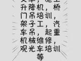 赵全营学电工 有限空间 架子工 制冷工 司炉工证书复审