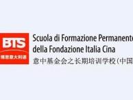 意大利驻重庆总领事馆指定官方学校意大利语学校