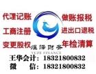 嘉定区注册公司 地址迁移 社保代办 年报公示 解除异常户