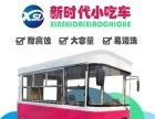 厂家直销电动巴士多功能烧烤关东煮油炸铁板小吃车