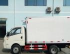 福田康瑞国四冷藏车优惠促销厂家直销可改装成牲畜自卸车