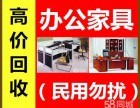 深圳办公家具 空调回收