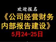 报名 公司经营财务内部报告建设 5月24-25开课