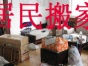 东海县和平鸽搬家公司 值得信赖 专业的搬家公司