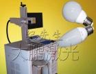 电度表激光打标机条形码激光雕刻机半导体激光打标机