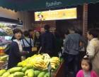朝阳品牌水果店火爆加盟