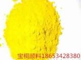 山东厂家供应拉丝用联本胺黄 颜料黄 12号黄
