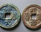 古钱币专业鉴定私下交易买卖快速交易出手欢迎咨询