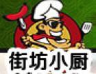 街坊小厨特色瓜鲜锅加盟