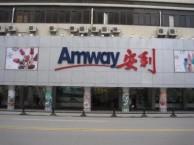 温州乐清安利专柜地址乐清安利产品净水器哪有卖的