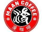 漫咖啡加盟,咖啡加盟店,咖啡店加盟,漫咖啡加盟条件