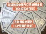 专业申请北京内容分发网络业务多少钱