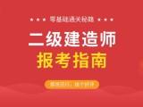 上海二级建造师培训班 实力教学打造高薪人才
