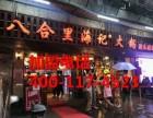 惠州八合里海记牛肉店加盟电话是多少?