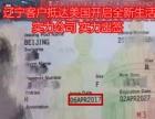 美国商旅签证 接机安排工作 全国各领区收本