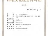 黑龙江CDN许可证办理
