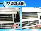 南京洁邦家政专业清洗油烟机冰箱空调洗衣机热水器等等