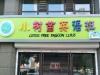 盘锦-林海景天林枫苑3室1厅-500元
