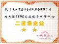 天津河东区家政公司-月嫂 保姆 保洁 24小时住家保姆-税票