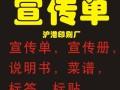 奉贤区海湾镇折页,宣传单,宣传册,海报,画册,手提袋