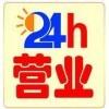 芜湖美的热水器网站售后服务维修咨询电话欢迎您!
